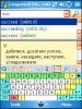 LingvoSoft Talking Dictionary English <-> Ukrainian for Pocket PC