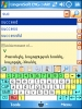 LingvoSoft Talking Dictionary English <-> Armenian for Pocket PC