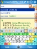 LingvoSoft Talking Dictionary English <-> Korean for Pocket PC