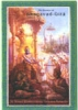 The Essence of the Bhagavad Gita (pdf)