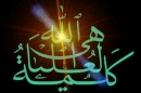 Islamicsaver - Islamic Calligraphy scree