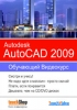 VTC Autodesk AutoCAD 2009 Video Tutorial