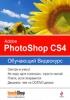 Adobe Photoshop CS4 for Beginners. VTC