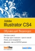 VTC Adobe Illustrator CS4