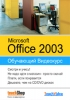 VTC Microsoft Office 2003