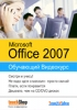 VTC Microsoft Office 2007