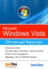 VTC Microsoft Windows Vista