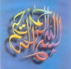 Screensaver of Bismillah